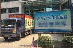 <b>正规广州搬家公司</b>