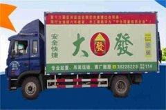 <b>广州搬家服务</b>