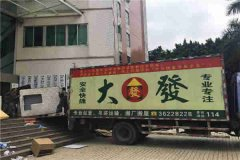<b>广州搬家怎么搬易碎无物品</b>