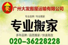 怎样从细节看广州搬家公司是否专业
