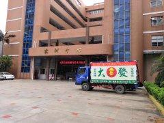 <b>2019广州大发集团搬迁广州市教育局交运学校实训室</b>