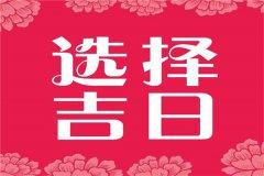 广州搬家吉日挑选需要注意事项