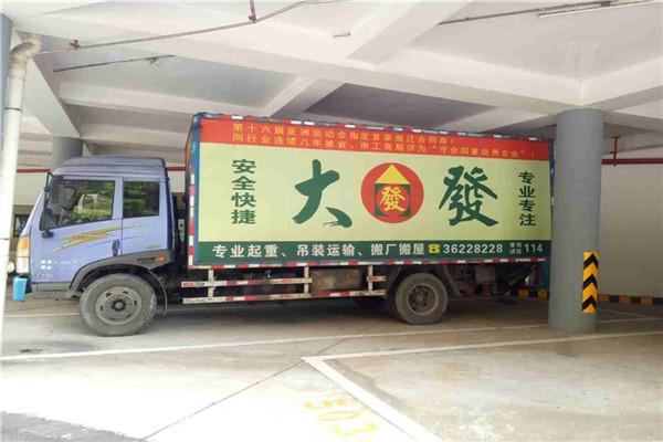 广州单位搬家2