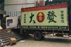 广州搬家入宅的注意事项