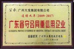 广州大发集团连续九年获