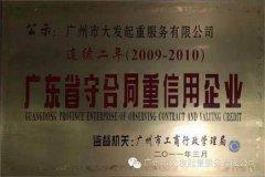 广州大发集团连续两年获