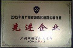 广州大发集团获得2012年度