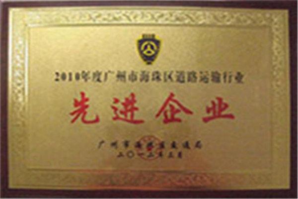 广州大发集团获得2010年度