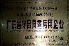 广州大发集团连续三年获