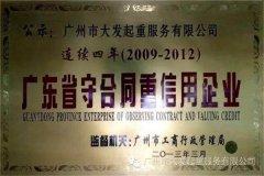 广州大发集团连续四年获