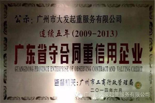 广州大发集团连续五年获