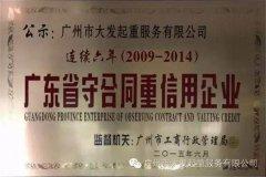 广州大发集团连续六年获