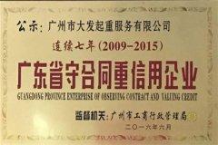广州大发集团连续七年获