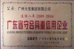 广州大发集团连续八年获