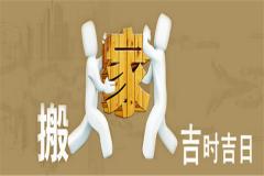 广州喜迁新居有哪些忌讳呢